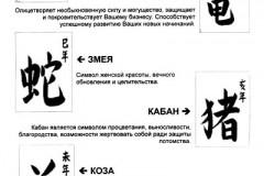 Eskiz_tatu_ieroglify-108