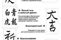 Eskiz_tatu_ieroglify-11