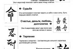 Eskiz_tatu_ieroglify-21